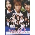 プリンセス・プリンセスD Vol.5