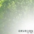 最新演歌全曲集 風よ/酒匂川