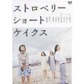 ストロベリーショートケイクス(2枚組)
