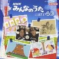 NHK みんなのうた~ベスト40~
