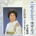 二葉百合子 浪曲の魅力6 伊達騒動/お里沢市