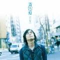 寄り道 06/07 [CD+DVD]