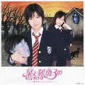 「栞と紙魚子の怪奇事件簿」オリジナル・サウンドトラック