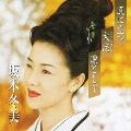 プレミアシリーズ坂本冬美「風に立つ」「大志(こころざし)」「凛として」