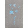 ケモノと魔法  [CD+BOOK]<初回限定盤>
