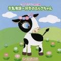 2008年ビクター発表会 1 牛乳物語~仔牛のミルクちゃん
