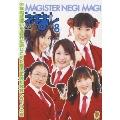 TVドラマ MAGISTER NEGI MAGI 魔法先生ネギま! DVD8<通常版>