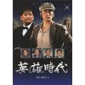 英雄時代 DVD-BOX V(5枚組)