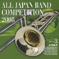 全日本吹奏楽コンクール2008 Vol.3 中学校編III