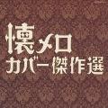 (決定盤)懐メロ名曲カバー傑作選