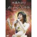 メモリアルコンサート ~歌謡紀行~ 2008.9.25