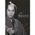 新五捕物帳 杉良太郎セレクション VOL.1~3 DVD3枚組BOXセット