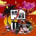 熱帯JAZZ楽団XIV ~Liberty~