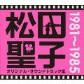 松田聖子オリジナル・サウンドトラック集 1981~1985