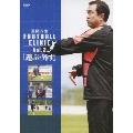 風間八宏 FOOTBALL CLINIC Vol.2 「運ぶ・外す」