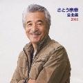 さとう宗幸 全曲集 2011