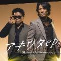 アキウタ ep. [CD+DVD]<初回生産限定盤>