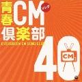 CMソング倶楽部40