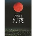 連続ドラマW 東野圭吾 幻夜 DVD-BOX