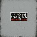 海援隊 POLYDOR YEARS [16CD+DVD]