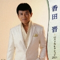 香田晋 ベストセレクション2011