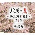 北国の春~がんばろう! 日本~第1集