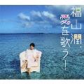 福山潤、愛を歌う! [CD+DVD]<初回限定盤>