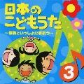 日本のこどもうた 3~家族といっしょに歌おう~