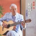 ギターで奏でる 日本のうた~抒情歌編 3~