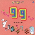 見て聴いてトクトク99のうた ~国・算・理・社・英~ [CD+DVD]
