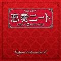 TBS系 金曜ドラマ 恋愛ニート 忘れた恋のはじめ方 オリジナル・サウンドトラック