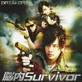 脳内Survivor / オーバーライト [CD+DVD]<初回限定盤B>