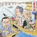 夏落語 特選集 野ざらし/千両みかん/佃祭