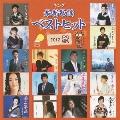 キング最新歌謡ベストヒット2012秋