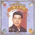 SP原盤再録による 三橋美智也 ヒット・アルバム Vol.4