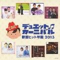 デュエット・カーニバル 歌謡ヒット年鑑2013