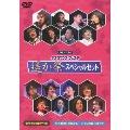 LIVE VIDEO ネオロマンス フェスタ 遙か祭 スペシャルセット [8DVD+CD]<完全限定生産版>