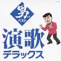演歌デラックス 男のベスト