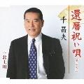 還暦祝い唄(セリフ入り)/北上川