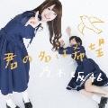 君の名は希望 (Type-A) [CD+DVD]