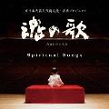 魂の歌 Spiritual Songs 東日本復興支援・音楽プロジェクト