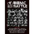 戦極MCBATTLE 第5章新春 ALL STAR GAME -2013.1.20-<限定生産版>