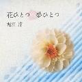 花ひとつ 夢ひとつ