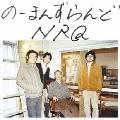 NRQ/のーまんずらんど [MYRD-25]
