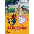 メイプルタウン物語 DVD-BOX デジタルリマスター版 Part2