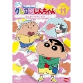 クレヨンしんちゃん TV版傑作選 第10期シリーズ 11 ちくわともやしだゾ