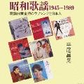 昭和歌謡1945~1989 歌謡曲黄金期のラブソングと日本人