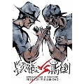 戦極MCBATTLE 第7章vs THE罵倒 特別編 2013.7.21 完全収録
