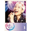 あまちゃん 完全版 Blu-ray BOX 3[BSZS-07828][Blu-ray/ブルーレイ]