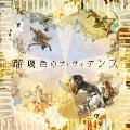 瑠璃色のプロヴィデンス [CD+DVD]<初回生産限定盤>